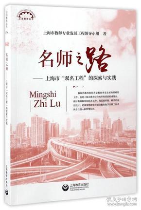 """9787544474801 名师之路——上海市""""双名工程""""的探索与实践 上"""