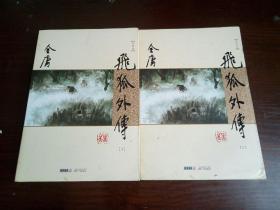 金庸作品集:飞狐外传  上下册全  (朗声新修版)