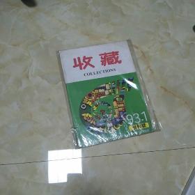 收藏93创刊号