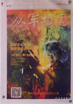 北京晚报广告画——从军报国
