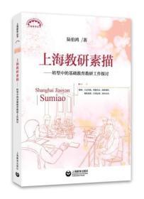 9787544473170 上海教研素描——转型中的基础教育教研工作探讨