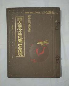 日本侵华罪证,《大日本分县地图并地名总揽》,大开本,大地图,稀见。