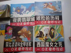 OZ王国历险记(1-7) 罗枫等绘 上海人民美术出版社