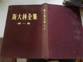 斯大林全集 第一、四卷 (两册合售)