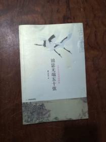 【正版;锦瑟无端五十弦:古典音乐的清韵梦影  1版2,