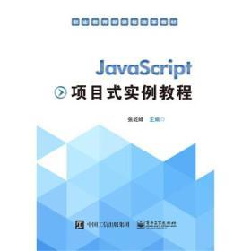 9787121267512 JavaScript项目式实例教程 张屹峰