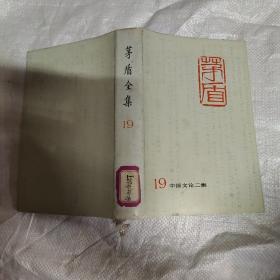 矛盾全集 (19卷)精裝 館藏