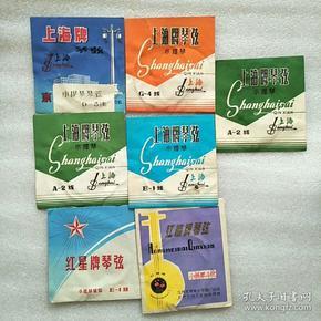 上海牌,红梅牌,红星牌琴弦(小提琴)共7枚