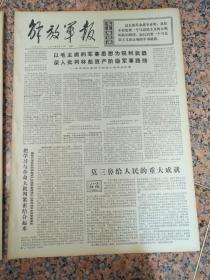 5184、解放军报-1974年9月14日,规格4开4版.9品,