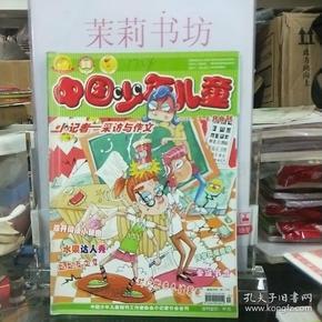 中国少年儿童2011.7-8