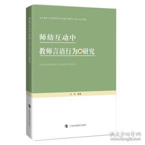 9787542867308 师幼互动中教师言语行为的研究 吕萍