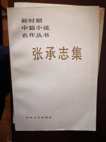 新时期中篇小说名作丛书:张承志集【南车库】122