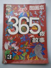 365夜故事   图画本. 3      16k