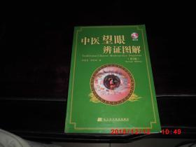 中医望眼辨证图解 第2版(带光盘)