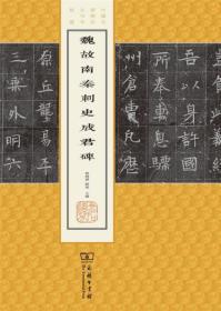9787100149389 魏故南秦刺史成君碑 薛晓源,刘波