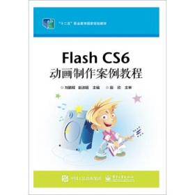 9787121346569 Flash CS6 动画制作案例教程 刘鹏程,赵淑娟