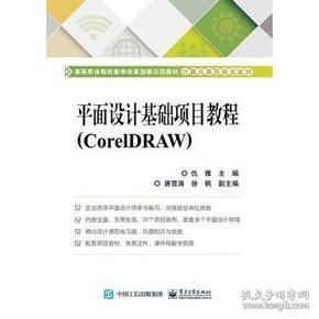 9787121344480 平面设计基础项目教程(CorelDRAW) 仇雅