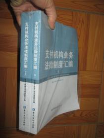 支付机构业务法律制度汇编   (上下 )     【16开】,全新未开封