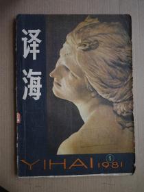 译海(1981年第1期,创刊号)