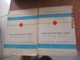 内蒙古自治区代表团二队演出 节目单