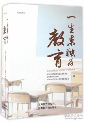 9787544462419 一生秉烛为教育 陈克宏//苏明//钱景林