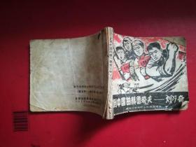 A3 文革文献 打倒中国赫鲁晓夫 连环画