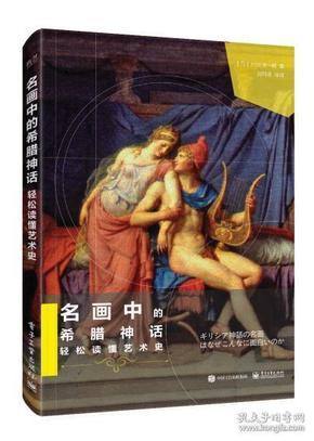 9787121343452 名画中的希腊神话:轻松读懂艺术史 (日)井出洋一郎