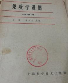 免疫学进展1964