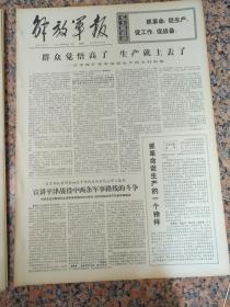 5185、解放军报-1974年9月15日,规格4开4版.9品,