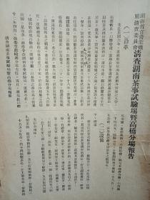 民国22年----《清查湖南茶事试验场既高桥分场报告》   有是关湖南长沙高桥 和益阳安化黑茶----好像黑茶博物馆都没有的茶叶史料