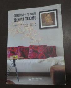 家居设计与装饰创意1000例(全彩)