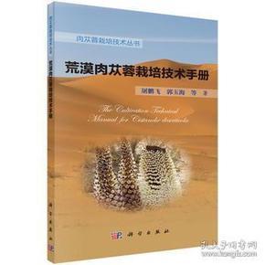 9787030473370 荒漠肉苁蓉栽培技术手册 屠鹏飞,郭玉海等著