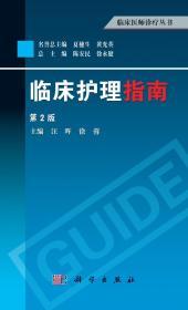 9787030380173 临床护理指南 汪晖,徐蓉