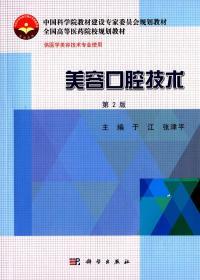 9787030430182 美容口腔技术 于江,张津平