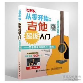 9787115472892 从零开始:吉他超级入门:简单易学的吉他入门教程: