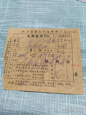 1960年杭州自来水厂    水费收据   绿联