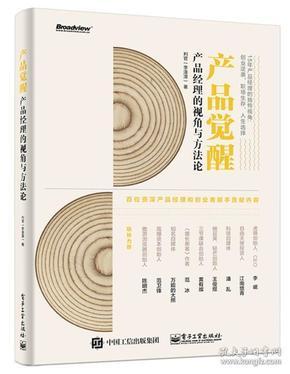 9787121350115 产品觉醒:产品经理的视角与方法论 判官(李泽澄)