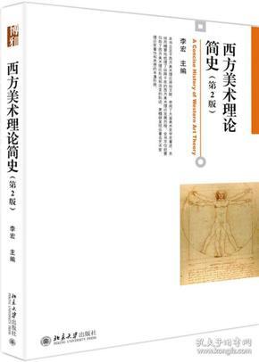 9787301264737 西方美术理论简史 李宏