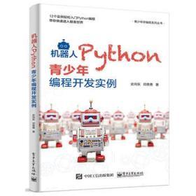 9787121335396 机器人Python青少年编程开发实例 史向东,邓贵勇著
