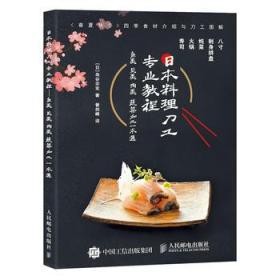 9787115479426 日本料理刀工专业教程 鱼类贝类肉类蔬菜加工一本