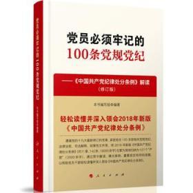 9787010197951 党员必须牢记的100条党规党纪:《中国党纪律处分条