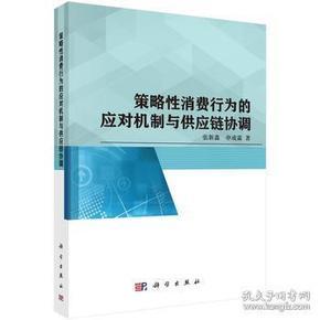 9787030466600 策略性消费行为的应对机制与供应链协调 张新鑫,申