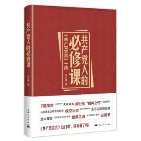 9787208150201 党人的必修课:《党宣言》十问 王公龙著