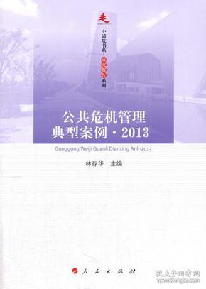 9787010175119 公共危机管理典型案例:2013 林存华