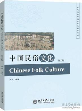 9787301279854 中国民俗文化 柯玲