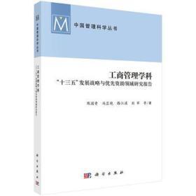 9787030506368 工商管理学科