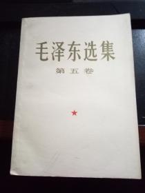 毛泽东选集 第五卷 1977年一版一印