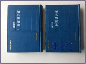续名医类案 上下 1991年初版精装仅印1300册