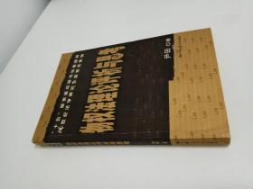 """""""十五""""国家重点图书出版规划21世纪法学研究生参考书系列:物权法理论评析与思考"""