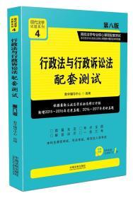 9787509386965 行政法与行政诉讼法配套测试 教学辅导中心组编